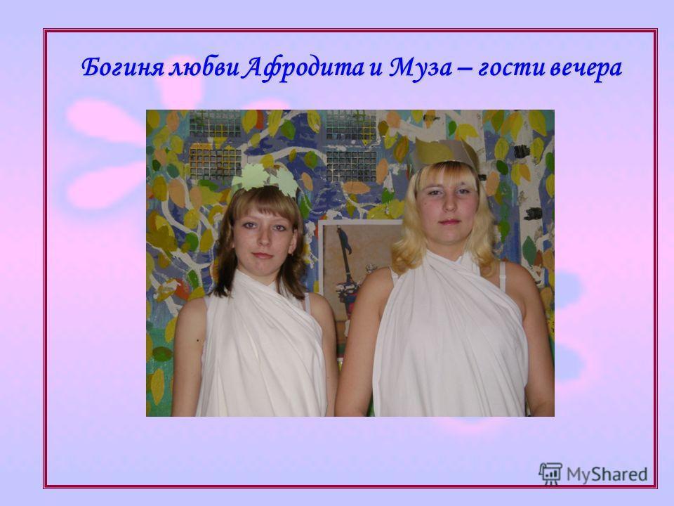 Богиня любви Афродита и Муза – гости вечера