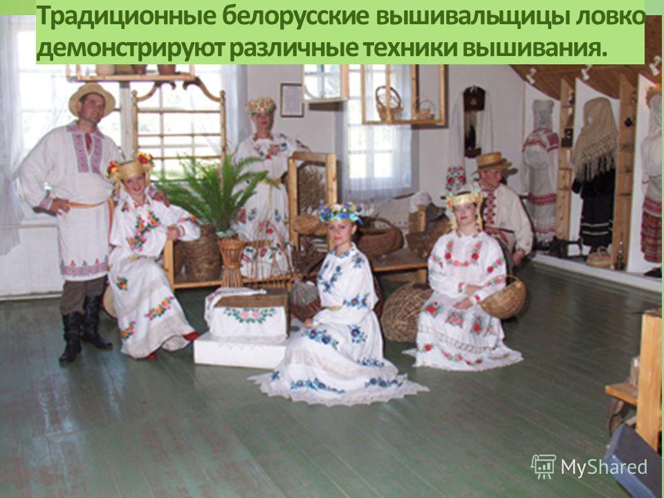 Традиционные белорусские вышивальщицы ловко демонстрируют различные техники вышивания.