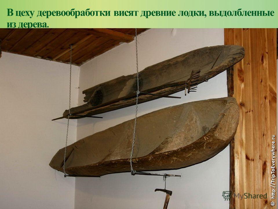 В цеху деревообработки висят древние лодки, выдолбленные из дерева.