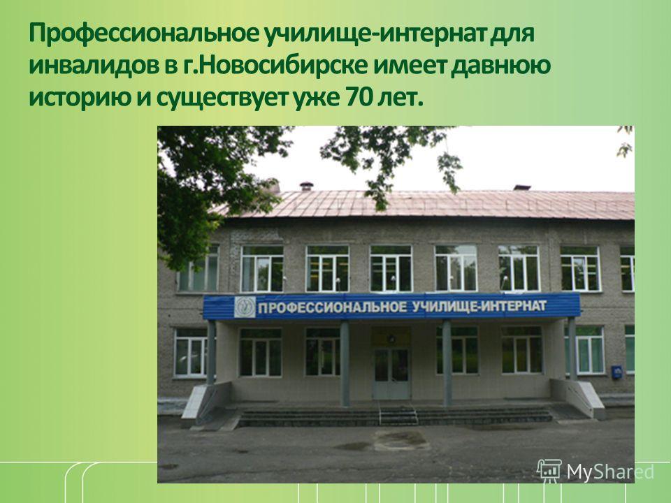 Профессиональное училище-интернат для инвалидов в г.Новосибирске имеет давнюю историю и существует уже 70 лет.