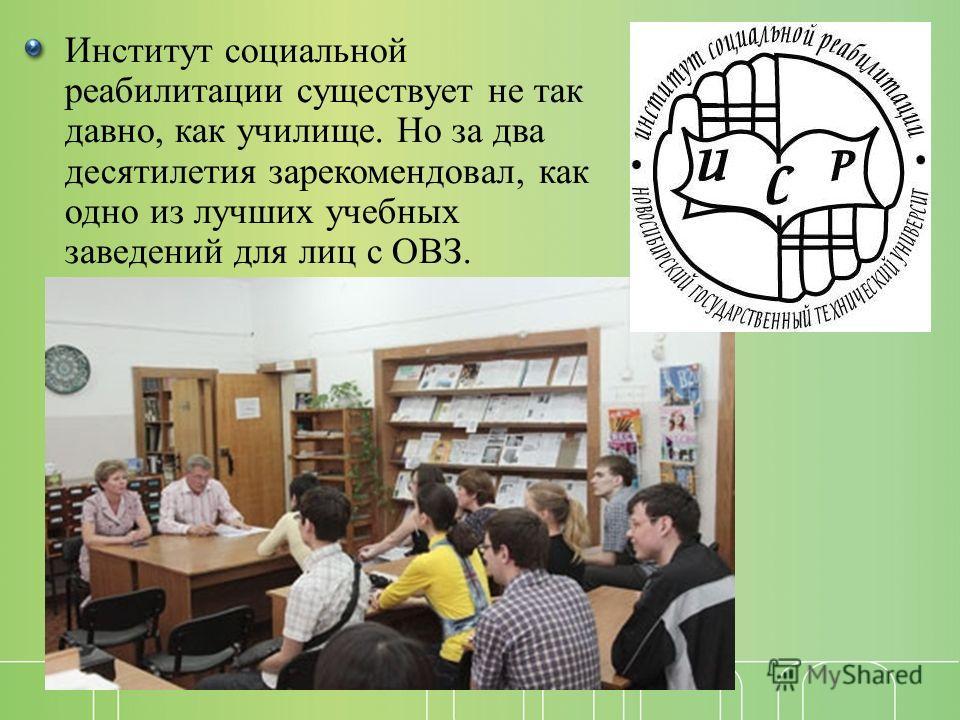 социальный институт в москве толщине материала