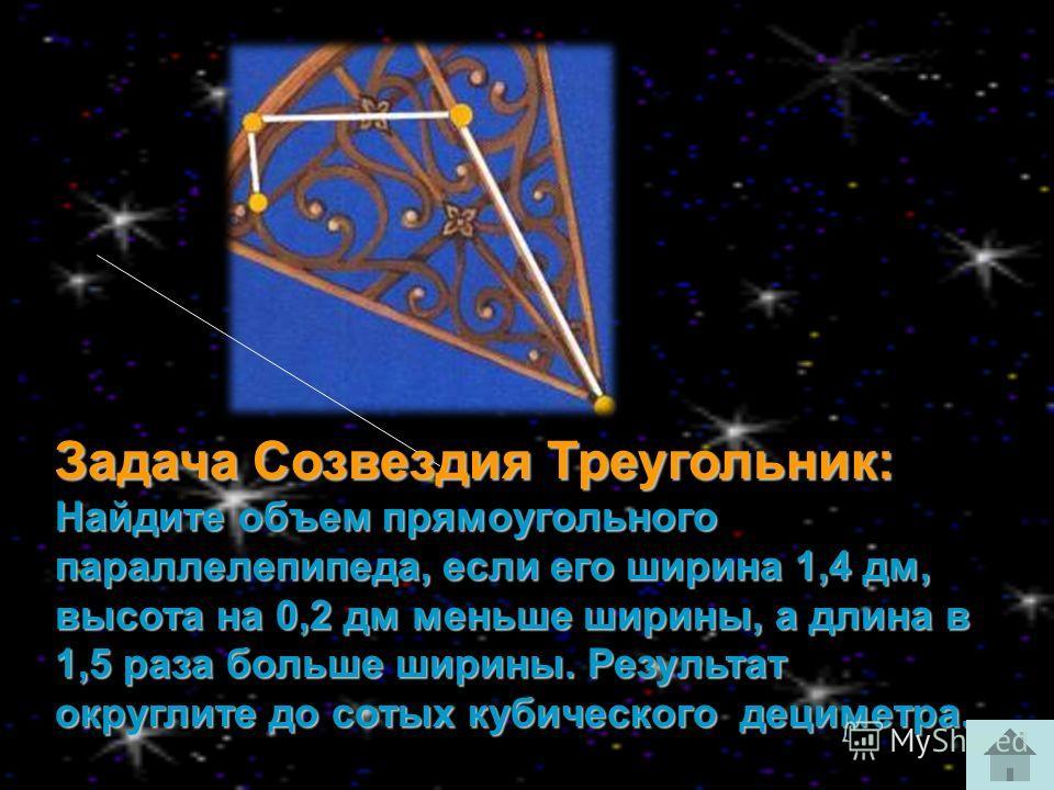 Задача Созвездия Треугольник: Найдите объем прямоугольного параллелепипеда, если его ширина 1,4 дм, высота на 0,2 дм меньше ширины, а длина в 1,5 раза больше ширины. Результат округлите до сотых кубического дециметра.