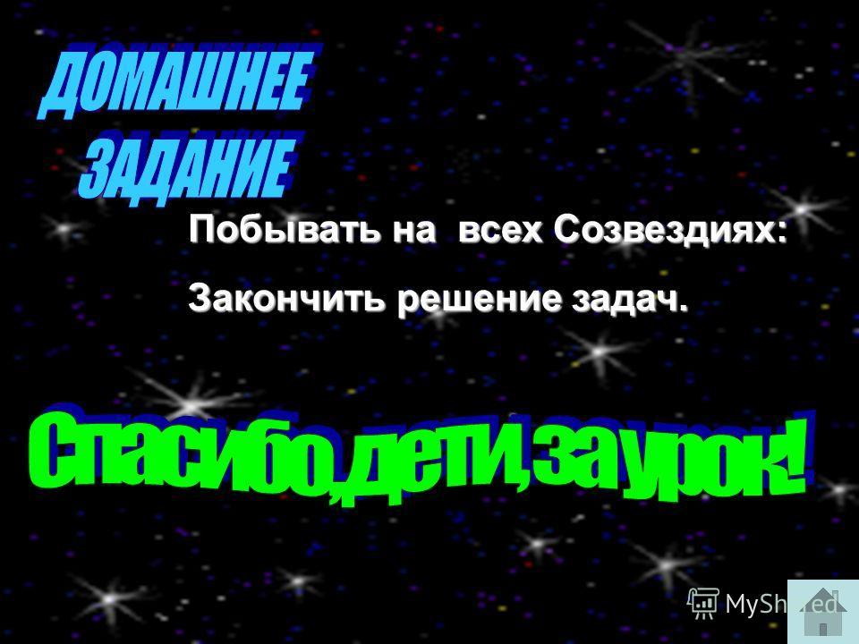 Побывать на всех Созвездиях: Закончить решение задач.