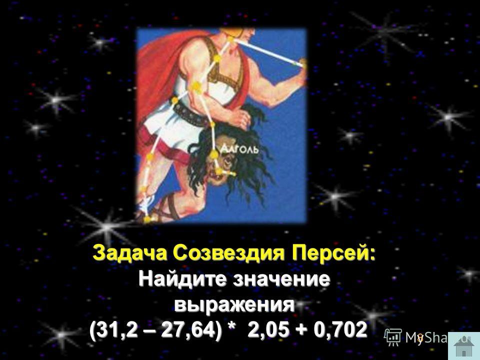 Задача Созвездия Персей: Найдите значение выражения (31,2 – 27,64) * 2,05 + 0,702 8