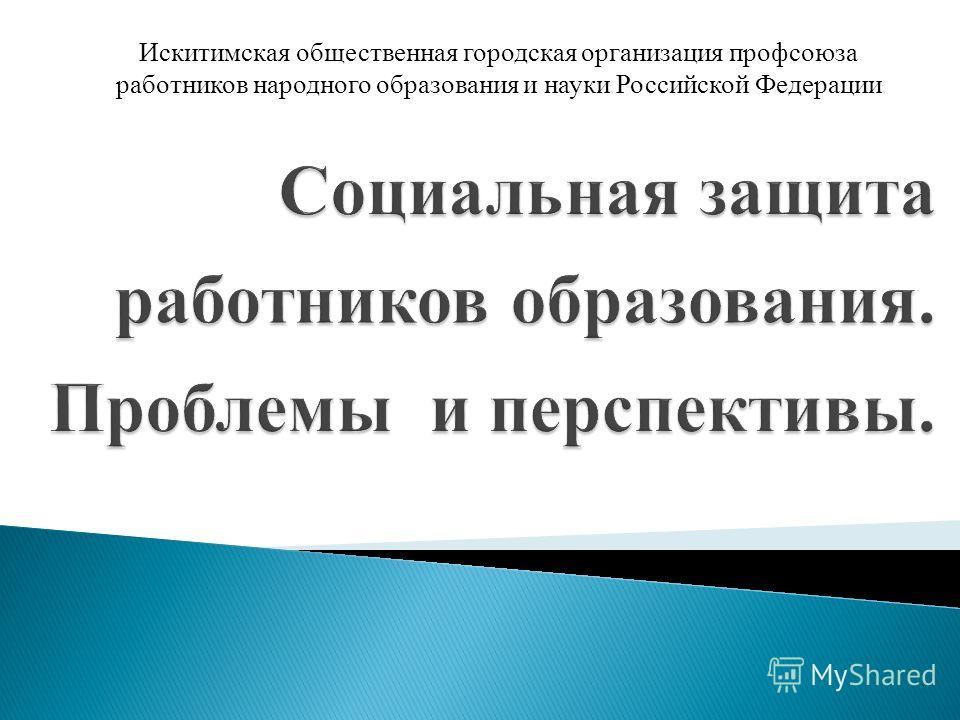 Искитимская общественная городская организация профсоюза работников народного образования и науки Российской Федерации