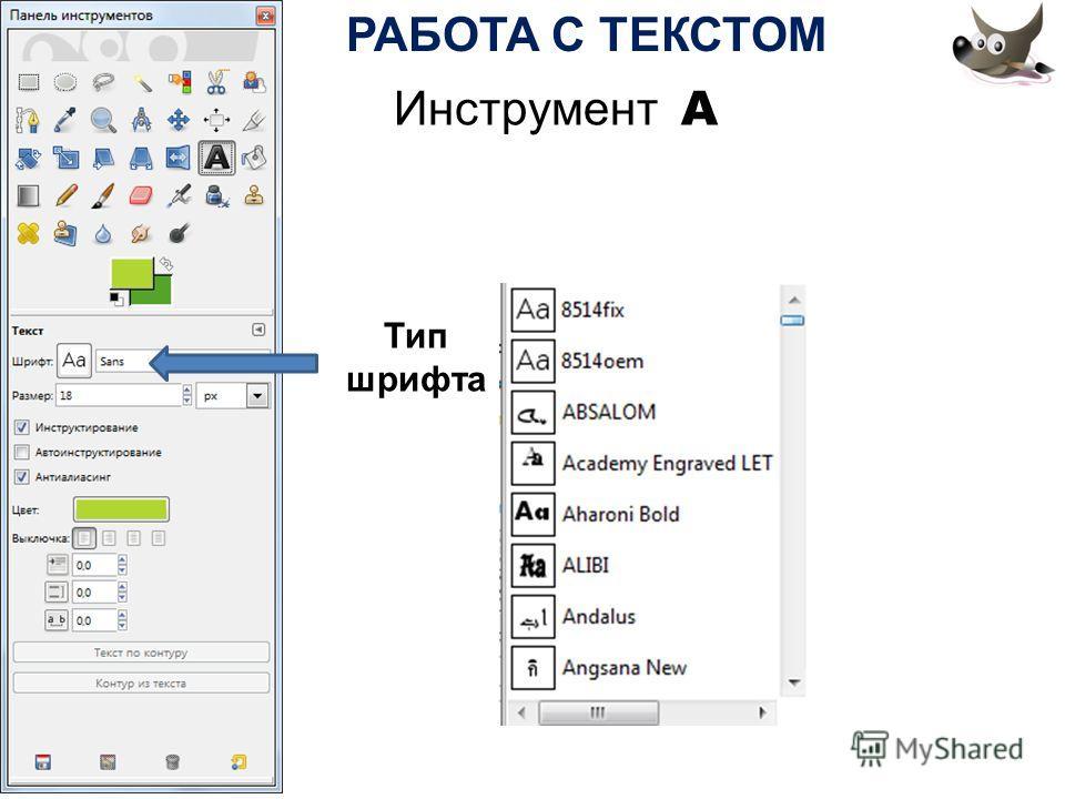 Тип шрифта Инструмент А РАБОТА С ТЕКСТОМ