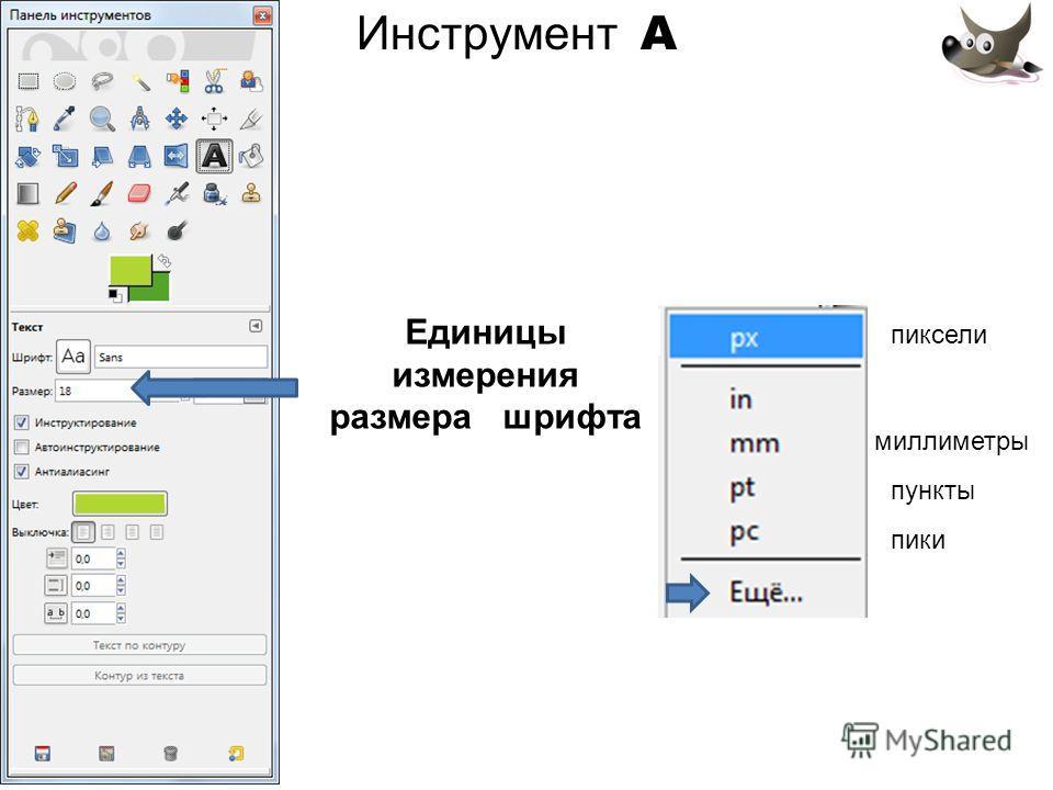 Единицы измерения размера шрифта Инструмент А пиксели миллиметры пункты пики