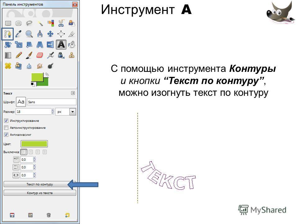 С помощью инструмента Контуры и кнопки Текст по контуру, можно изогнуть текст по контуру Инструмент А