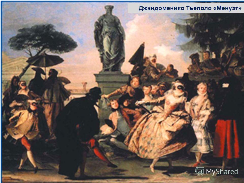 Джандоменико Тьеполо «Менуэт»