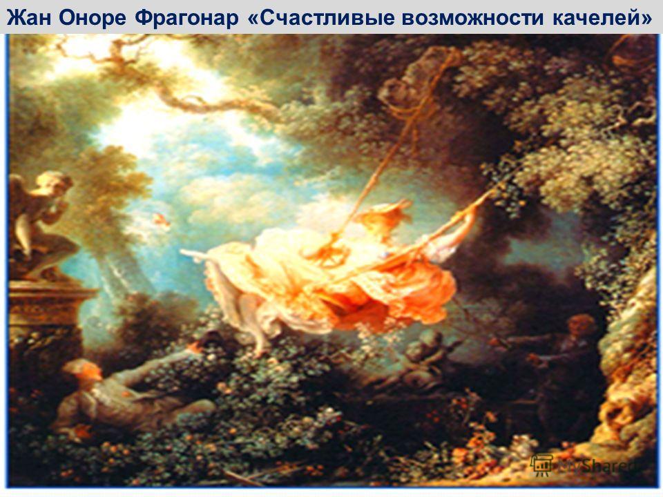 Жан Оноре Фрагонар «Счастливые возможности качелей»