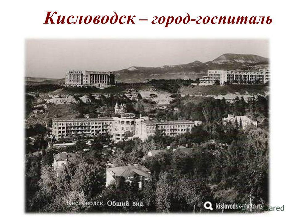 Кисловодск – город-госпиталь