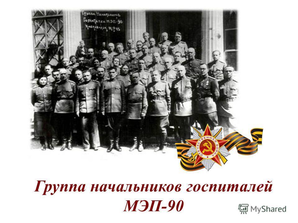 Группа начальников госпиталей МЭП-90