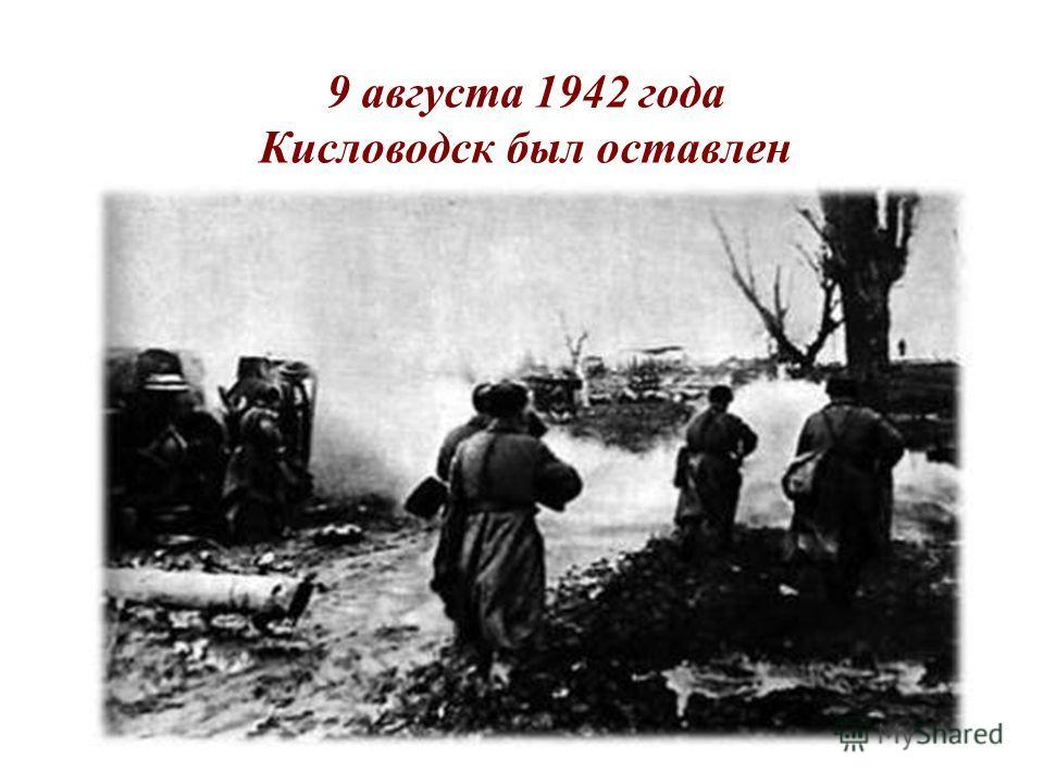 9 августа 1942 года Кисловодск был оставлен