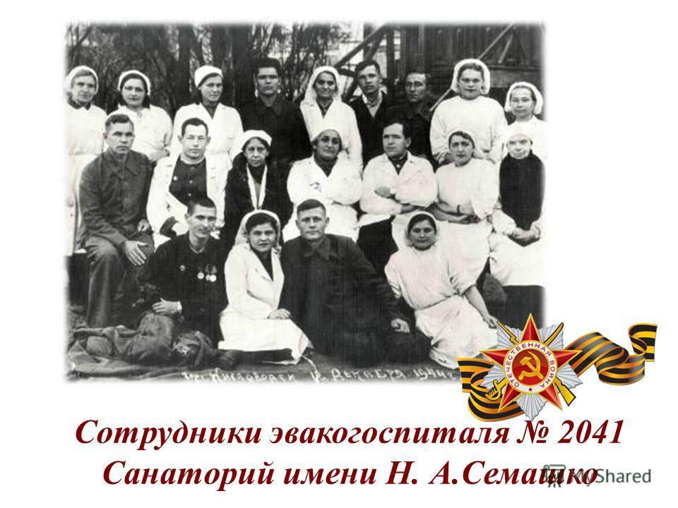 Сотрудники эвакогоспиталя 2041 Санаторий имени Н. А.Семашко