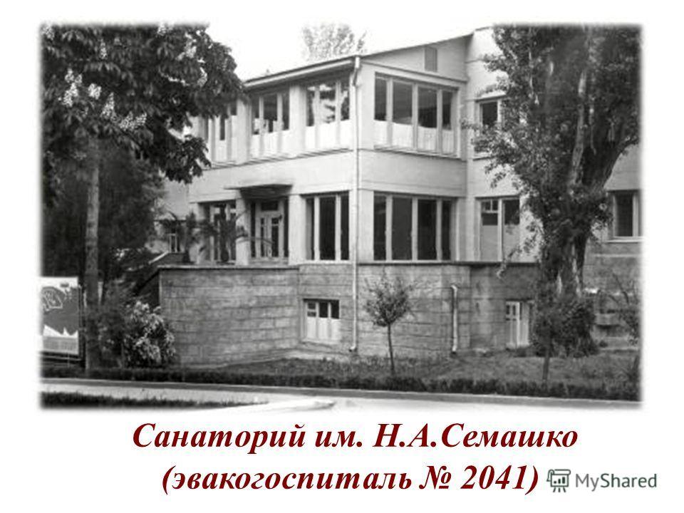 Санаторий им. Н.А.Семашко (эвакогоспиталь 2041)