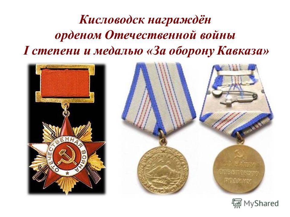 Кисловодск награждён орденом Отечественной войны I степени и медалью «За оборону Кавказа»