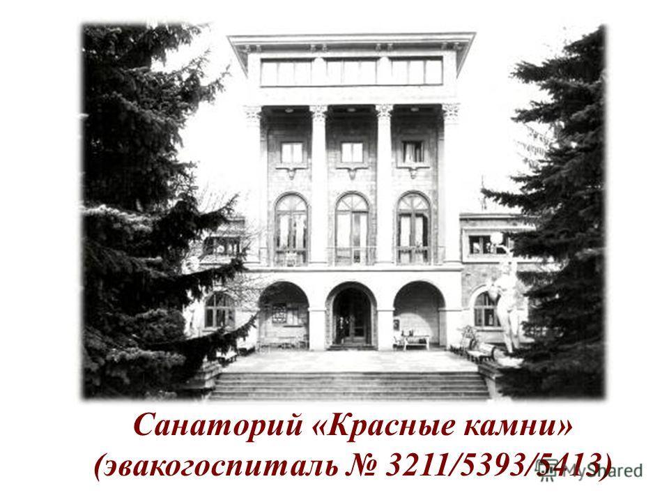Санаторий «Красные камни» (эвакогоспиталь 3211/5393/5413)