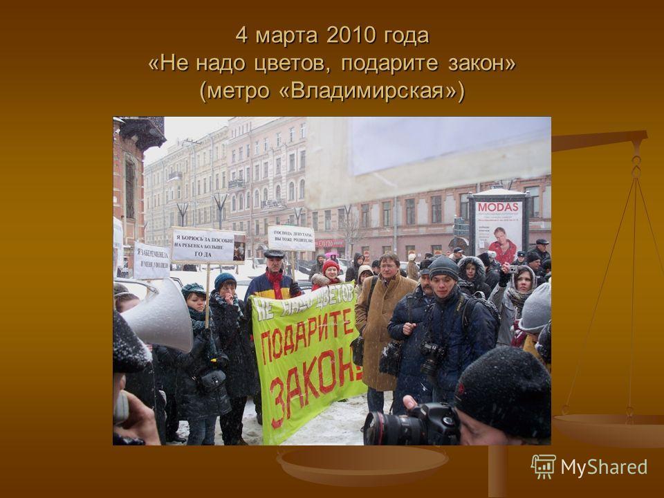 4 марта 2010 года «Не надо цветов, подарите закон» (метро «Владимирская»)