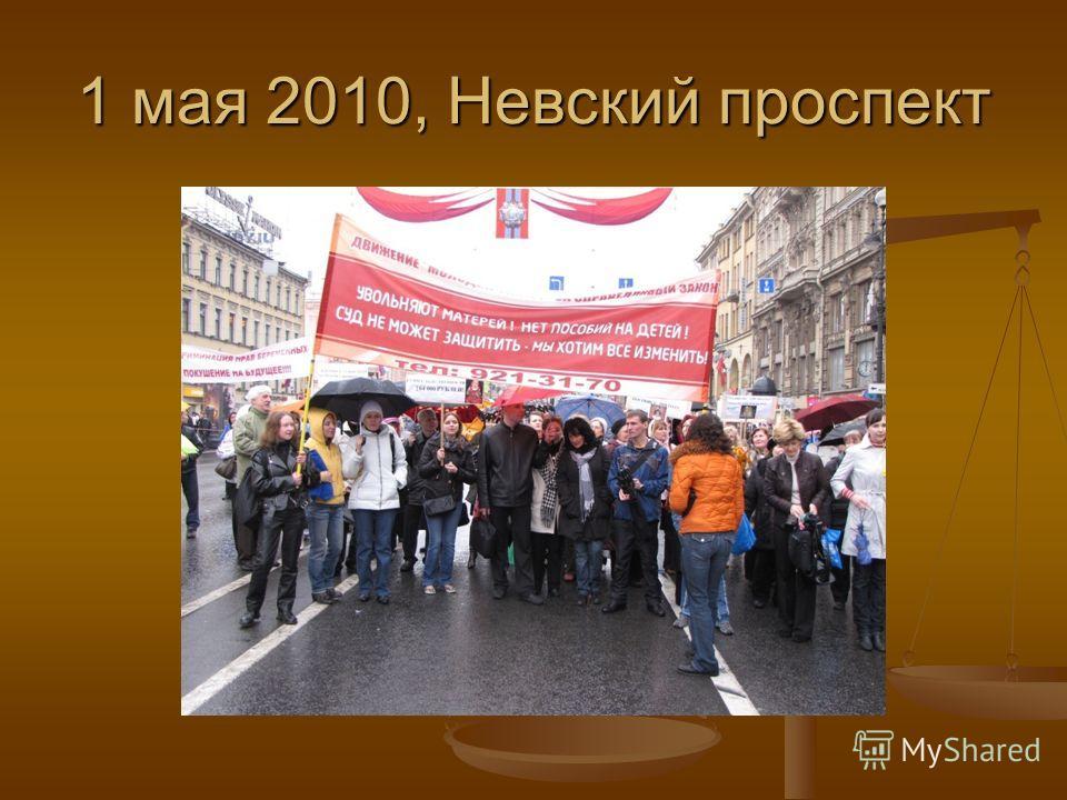 1 мая 2010, Невский проспект