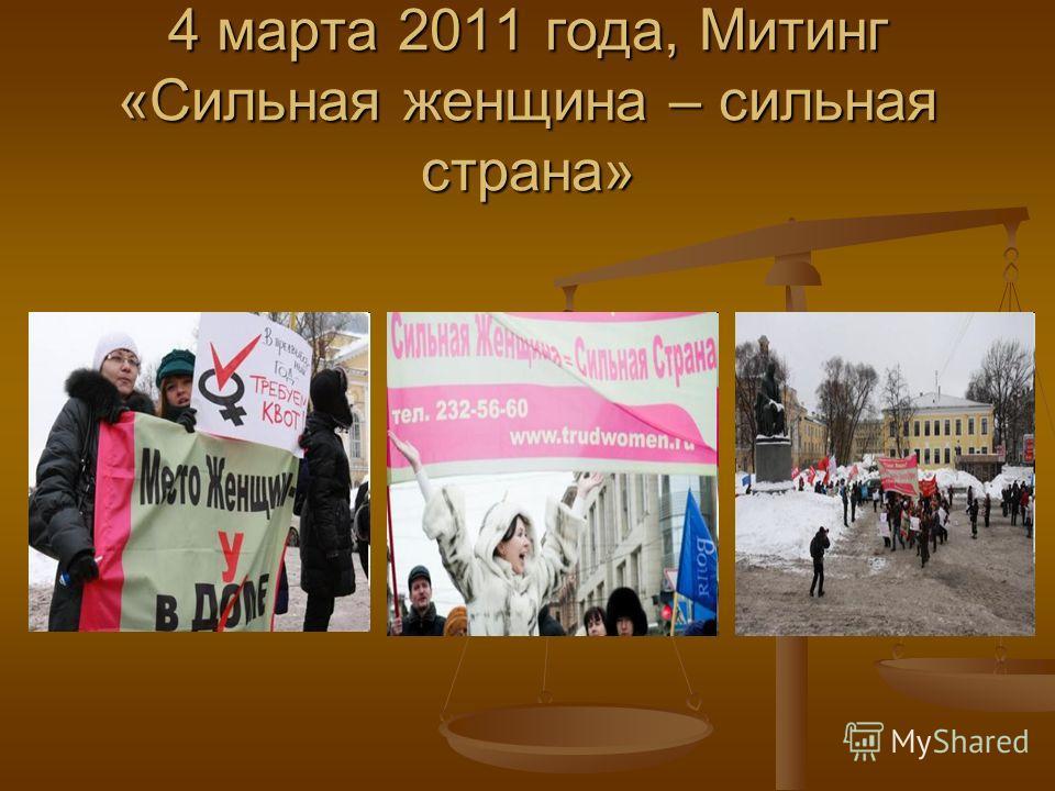4 марта 2011 года, Митинг «Сильная женщина – сильная страна»