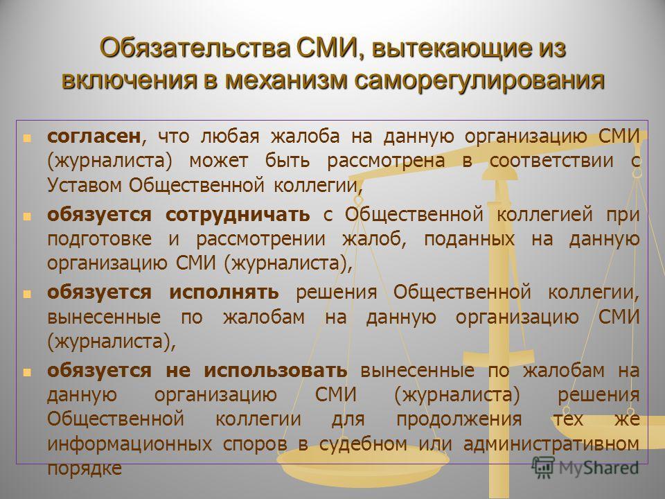 Обязательства СМИ, вытекающие из включения в механизм саморегулирования согласен, что любая жалоба на данную организацию СМИ (журналиста) может быть рассмотрена в соответствии с Уставом Общественной коллегии, обязуется сотрудничать с Общественной кол