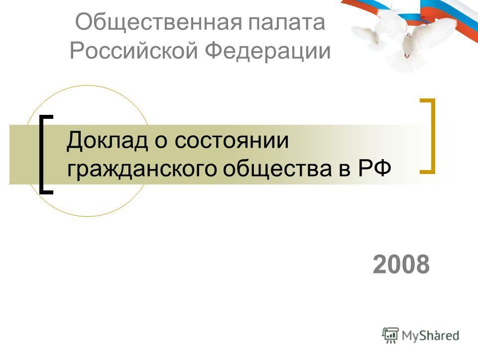 1 Доклад о состоянии гражданского общества в РФ Общественная палата Российской Федерации 2008