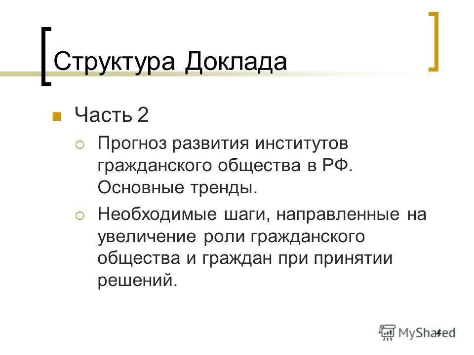 4 Структура Доклада Часть 2 Прогноз развития институтов гражданского общества в РФ. Основные тренды. Необходимые шаги, направленные на увеличение роли гражданского общества и граждан при принятии решений.