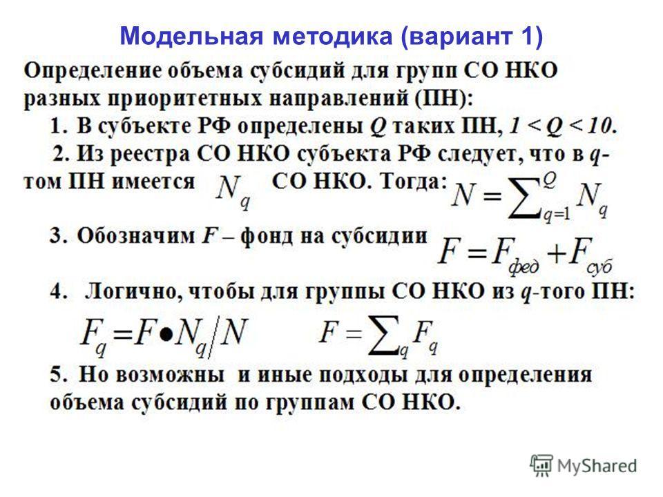 iakim@isa.ru8 8 Модельная методика (вариант 1)
