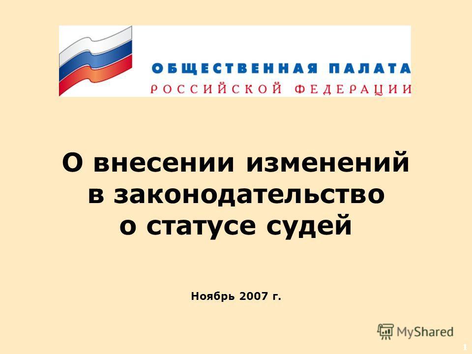 1 Ноябрь 2007 г. О внесении изменений в законодательство о статусе судей