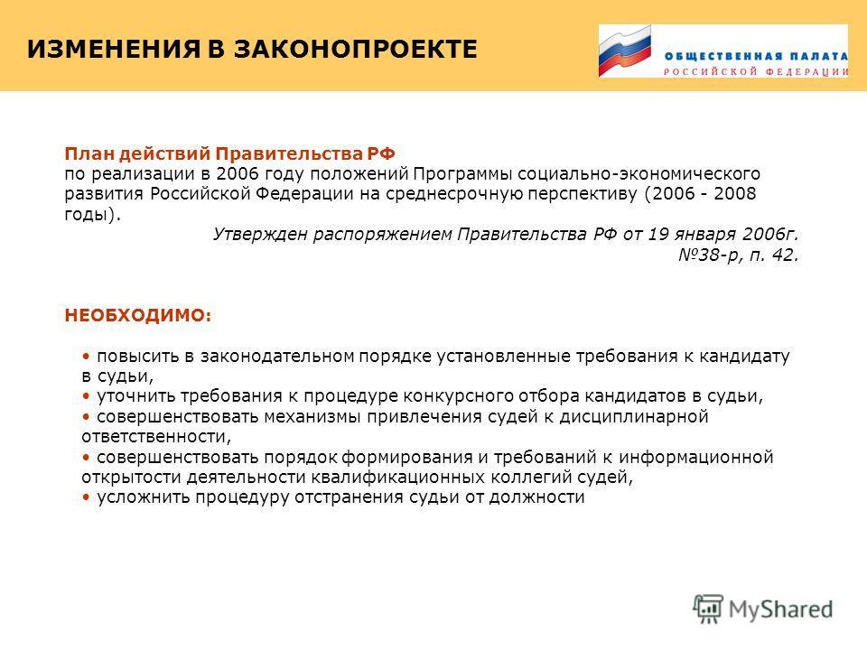 17 План действий Правительства РФ по реализации в 2006 году положений Программы социально-экономического развития Российской Федерации на среднесрочную перспективу (2006 - 2008 годы). Утвержден распоряжением Правительства РФ от 19 января 2006г. 38-р,