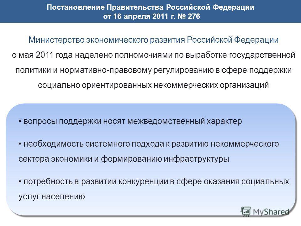 Постановление Правительства Российской Федерации от 16 апреля 2011 г. 276 Министерство экономического развития Российской Федерации с мая 2011 года наделено полномочиями по выработке государственной политики и нормативно-правовому регулированию в сфе