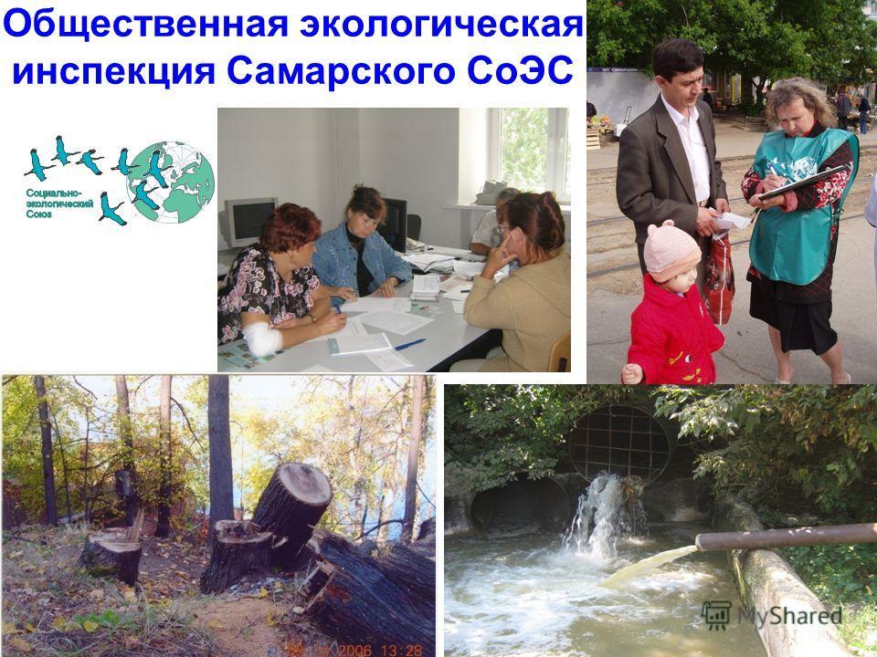 Общественная экологическая инспекция Самарского СоЭС