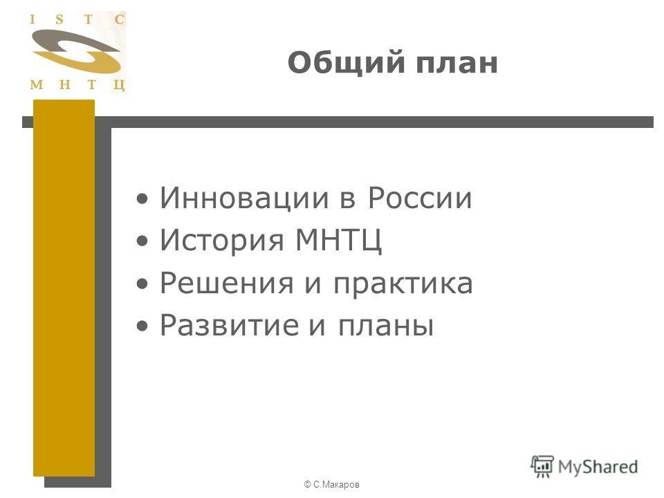 © С.Макаров Общий план Инновации в России История МНТЦ Решения и практика Развитие и планы