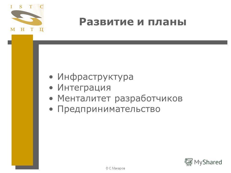 © С.Макаров Развитие и планы Инфраструктура Интеграция Менталитет разработчиков Предпринимательство