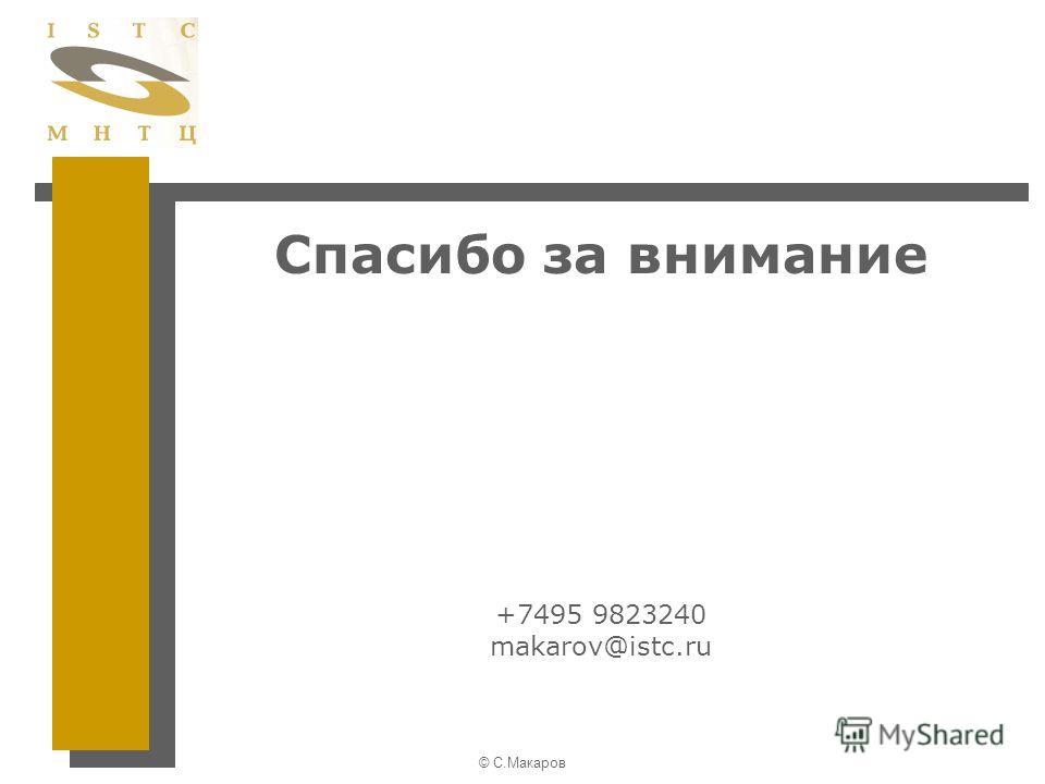 © С.Макаров Спасибо за внимание +7495 9823240 makarov@istc.ru