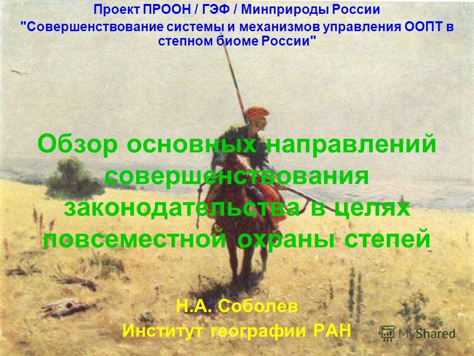Проект ПРООН / ГЭФ / Минприроды России