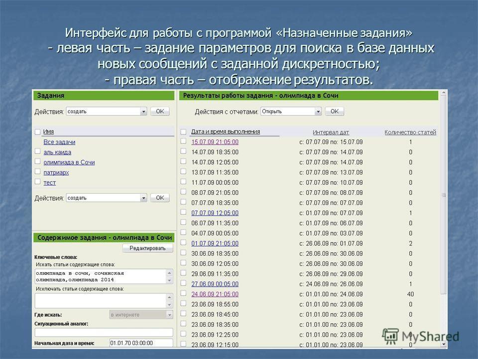Интерфейс для работы с программой «Назначенные задания» - левая часть – задание параметров для поиска в базе данных новых сообщений с заданной дискретностью; - правая часть – отображение результатов.
