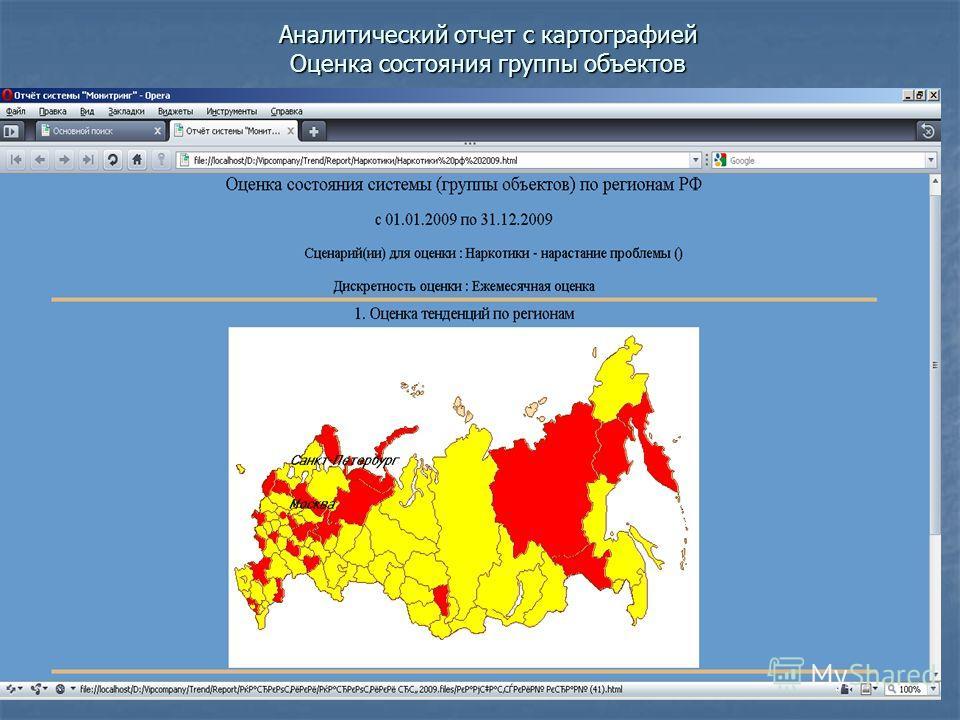 Аналитический отчет с картографией Оценка состояния группы объектов