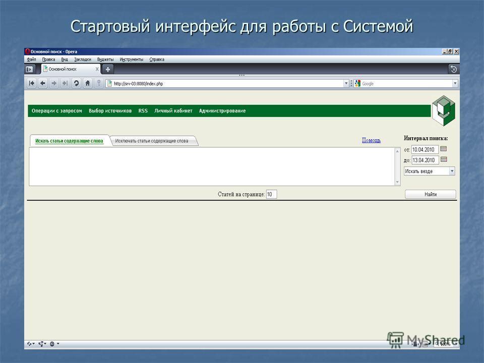 Стартовый интерфейс для работы с Системой