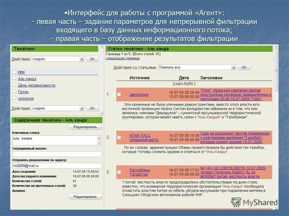Интерфейс для работы с программой «Агент»: - левая часть – задание параметров для непрерывной фильтрации входящего в базу данных информационного потока; - правая часть – отображение результатов фильтрацииИнтерфейс для работы с программой «Агент»: - л