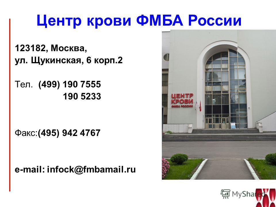 123182, Москва, ул. Щукинская, 6 корп.2 Тел. (499) 190 7555 190 5233 Факс:(495) 942 4767 e-mail: infock@fmbamail.ru Центр крови ФМБА России