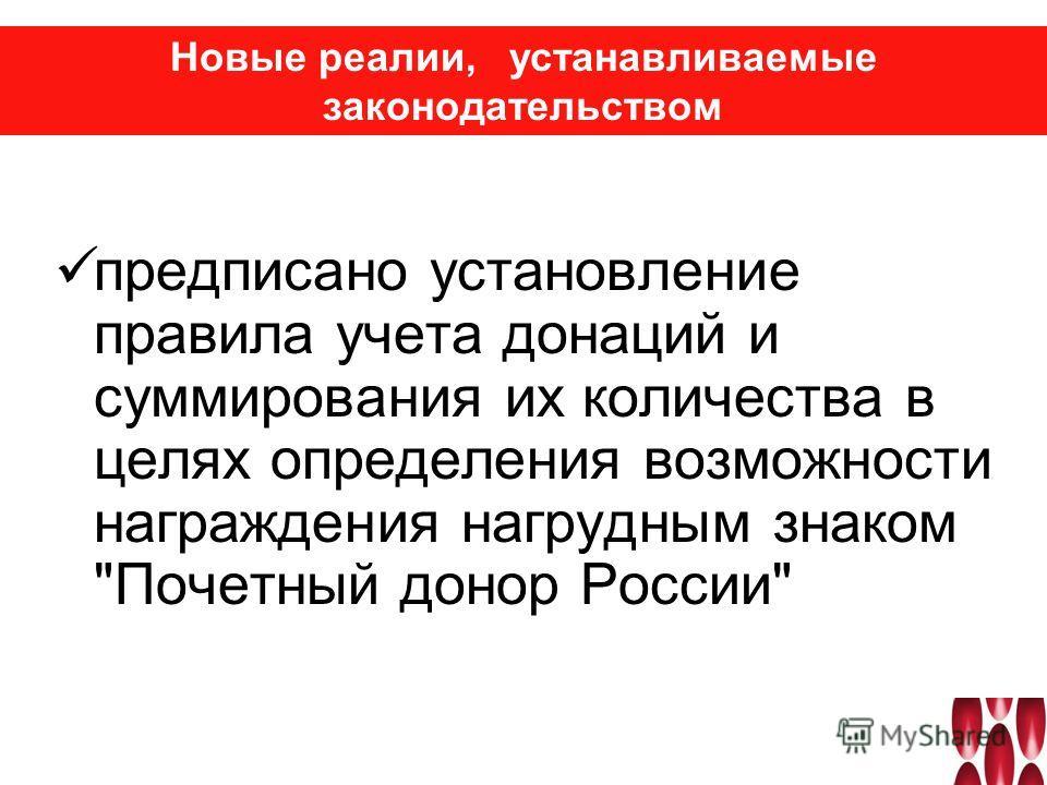 предписано установление правила учета донаций и суммирования их количества в целях определения возможности награждения нагрудным знаком Почетный донор России Новые реалии, устанавливаемые законодательством