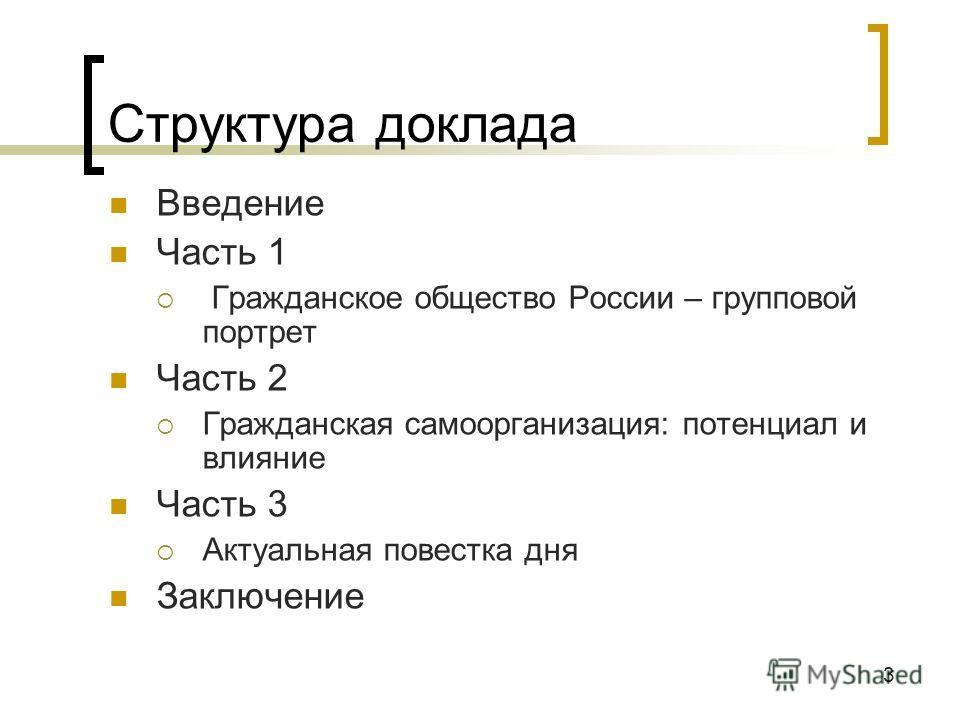 3 Структура доклада Введение Часть 1 Гражданское общество России – групповой портрет Часть 2 Гражданская самоорганизация: потенциал и влияние Часть 3 Актуальная повестка дня Заключение