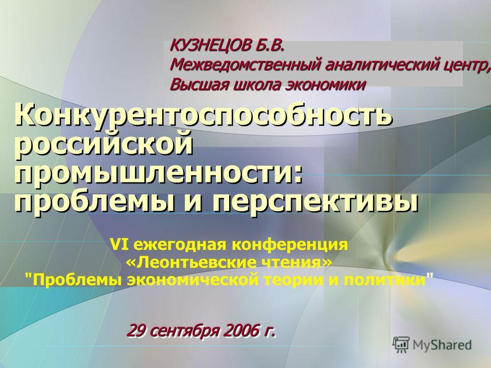 Конкурентоспособность российской промышленности: проблемы и перспективы VI ежегодная конференция «Леонтьевские чтения»