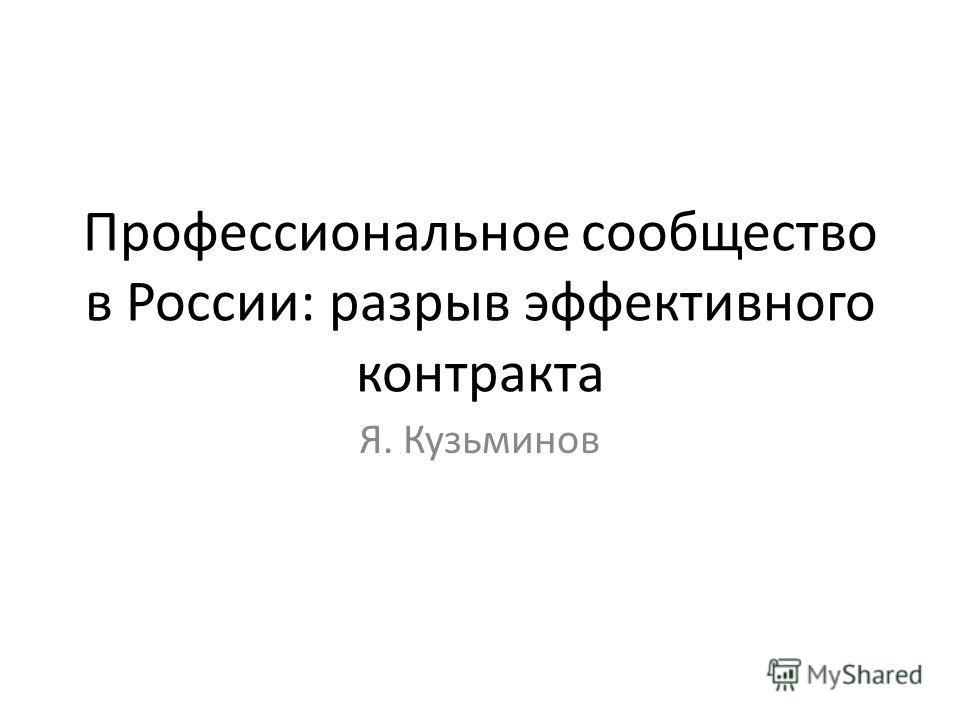 Профессиональное сообщество в России: разрыв эффективного контракта Я. Кузьминов