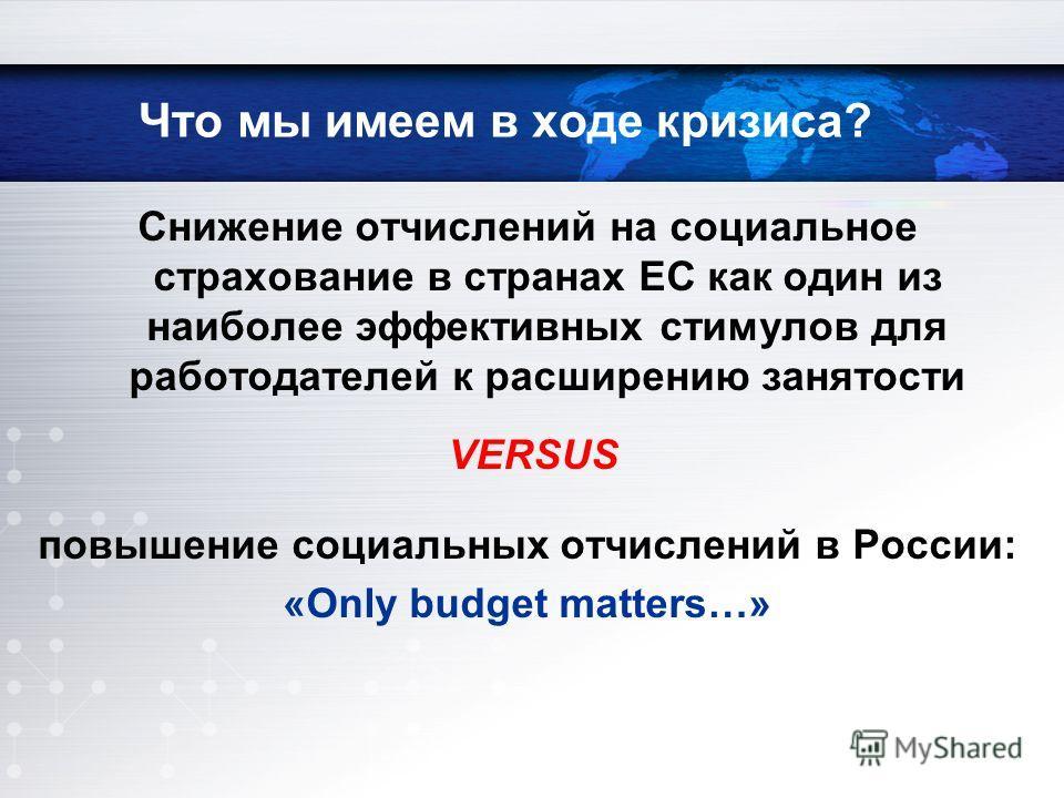 Снижение отчислений на социальное страхование в странах ЕС как один из наиболее эффективных стимулов для работодателей к расширению занятости VERSUS повышение социальных отчислений в России: «Only budget matters…» Что мы имеем в ходе кризиса?