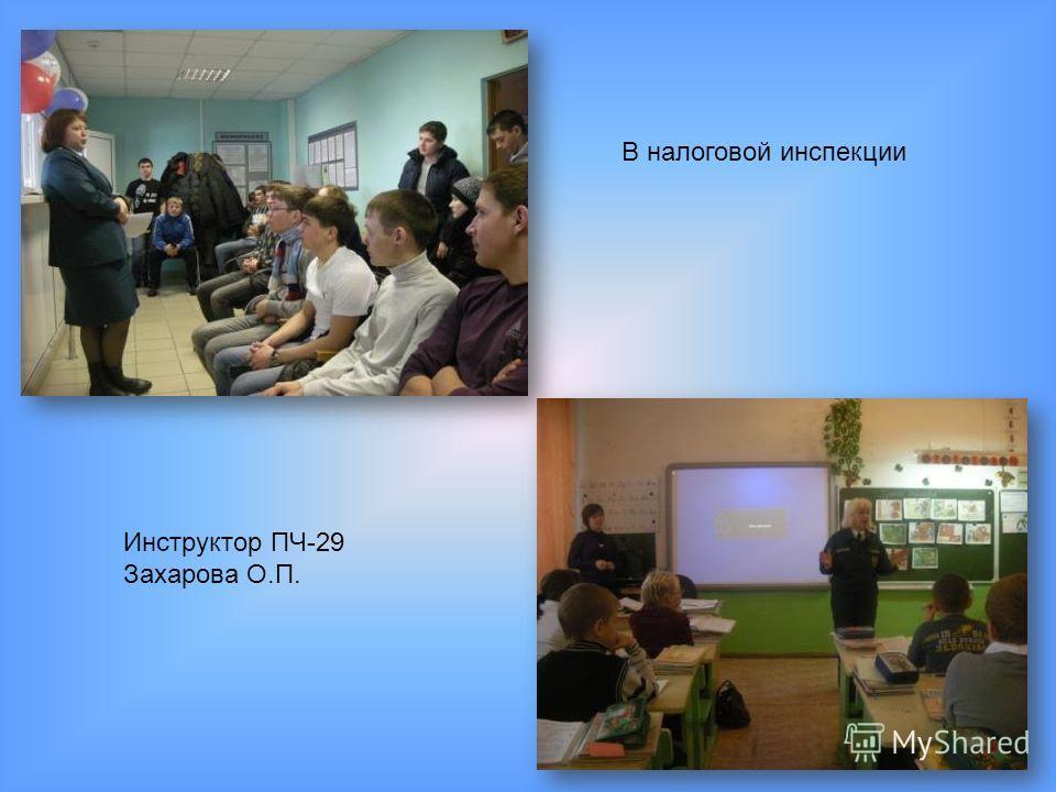 В налоговой инспекции Инструктор ПЧ-29 Захарова О.П.