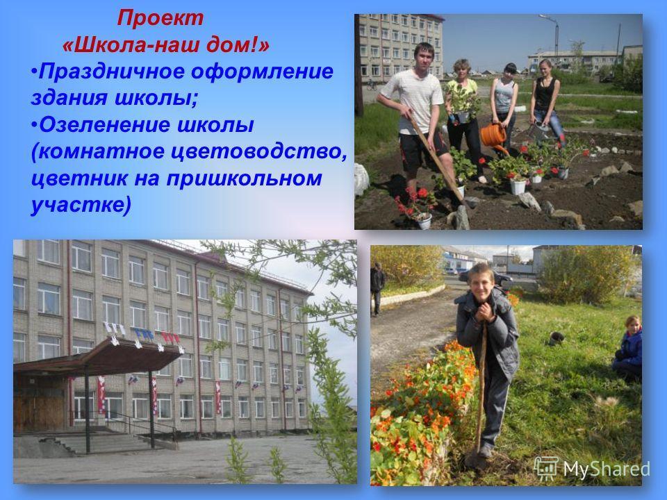 Проект «Школа-наш дом!» Праздничное оформление здания школы; Озеленение школы (комнатное цветоводство, цветник на пришкольном участке)