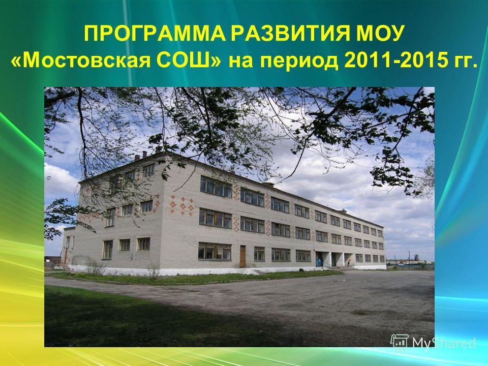 ПРОГРАММА РАЗВИТИЯ МОУ «Мостовская СОШ» на период 2011-2015 гг.