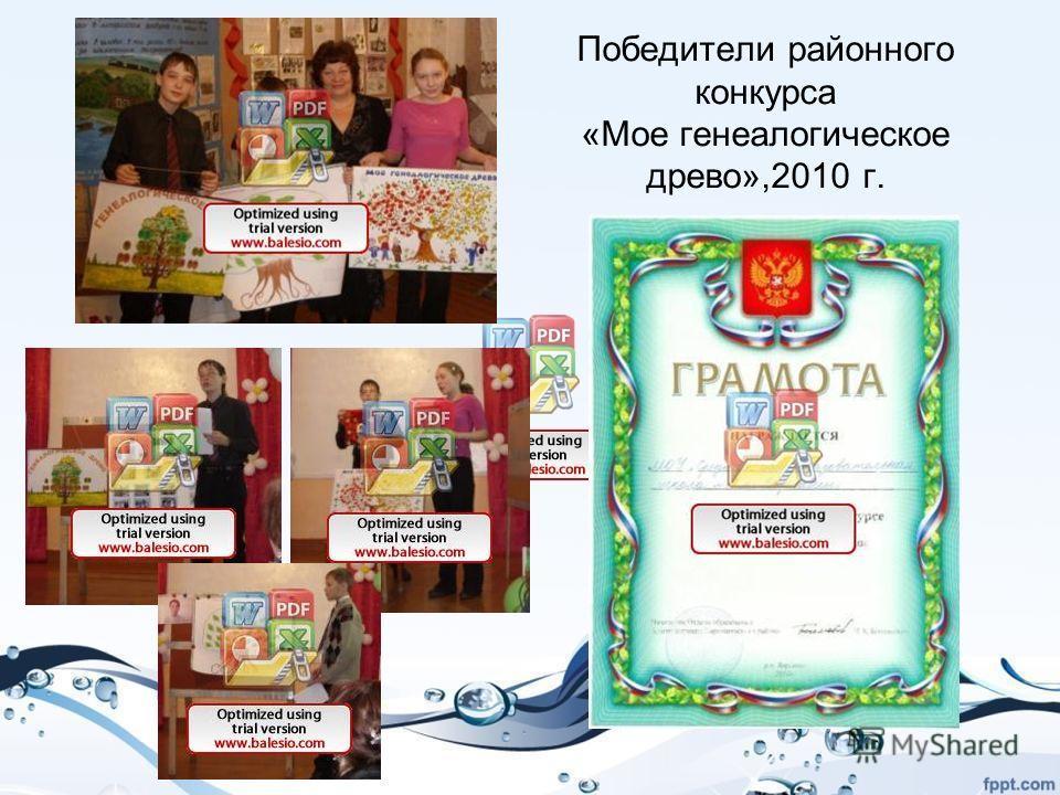 Победители районного конкурса «Мое генеалогическое древо»,2010 г.